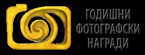 Годишни Фотографски Награди
